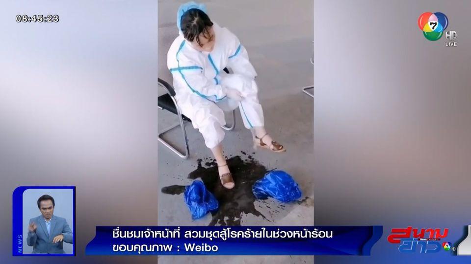 ภาพเป็นข่าว : ชื่นชม! เจ้าหน้าที่สวมชุดสู้ภัยโควิด-19 ท่ามกลางอากาศร้อนจัด ทำเหงื่อไหลนองพื้น