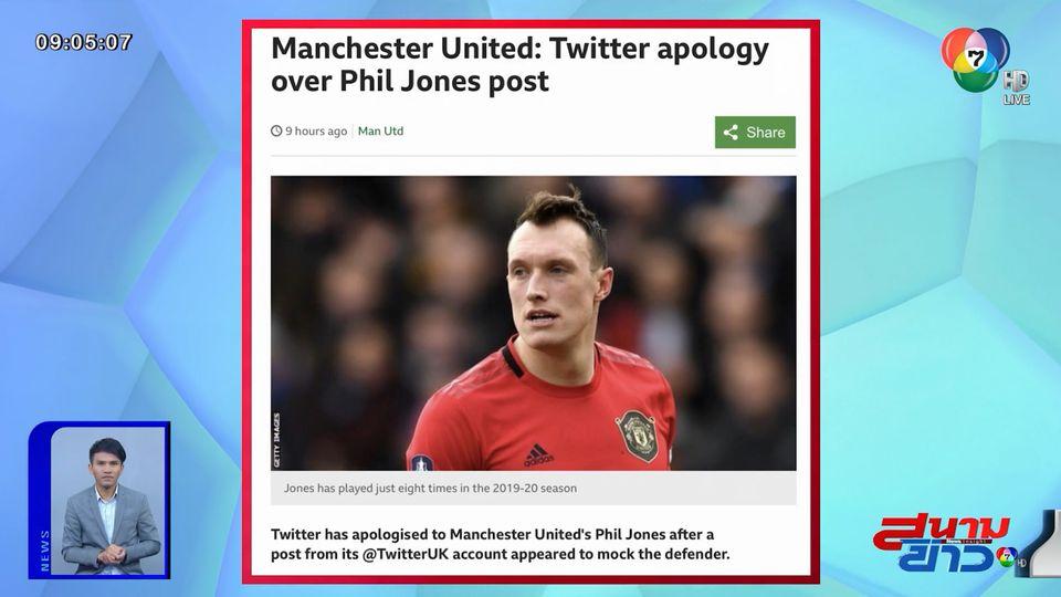 ทวิตเตอร์ ขอโทษ ฟิล โจนส์ หลังโพสต์ข้อความล้อเลียน