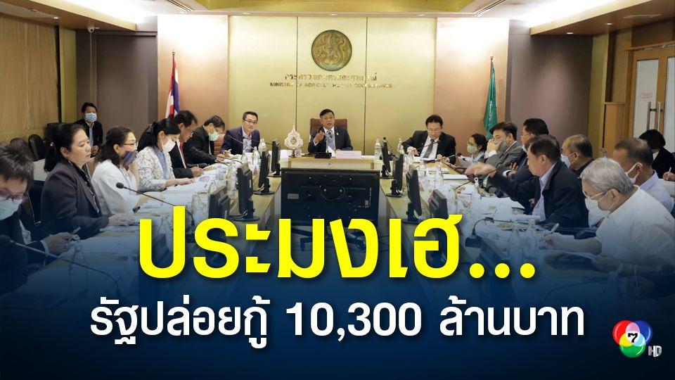 2 ธนาคารพร้อมปล่อยกู้โครงการสินเชื่อประมง 10,300 ล้านบาท