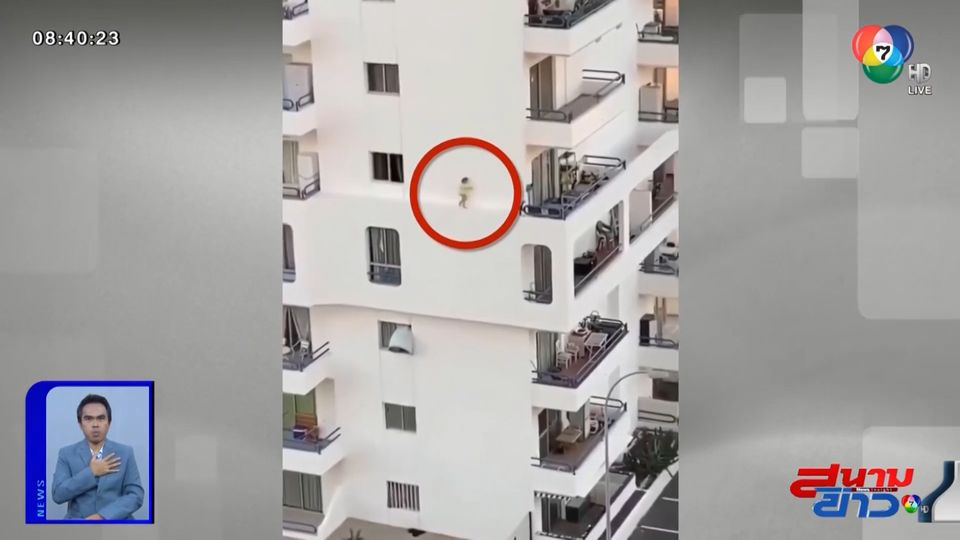 ภาพเป็นข่าว : สุดหวาดเสียว! เด็กน้อยเดินเล่นบนขอบตึกชั้น 6 อย่างสบายใจ