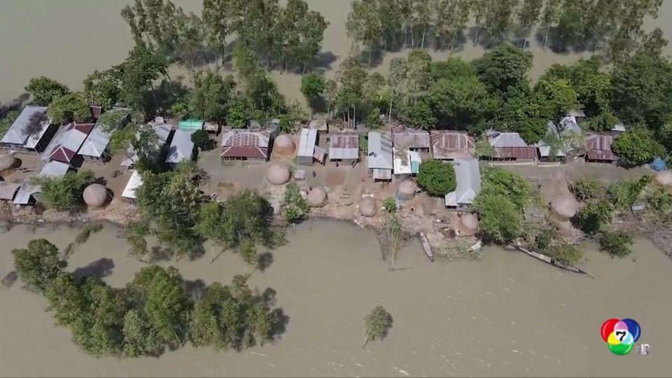 บังกลาเทศเผชิญน้ำท่วมหนัก ไร้ที่อยู่อาศัยกว่าล้านคน