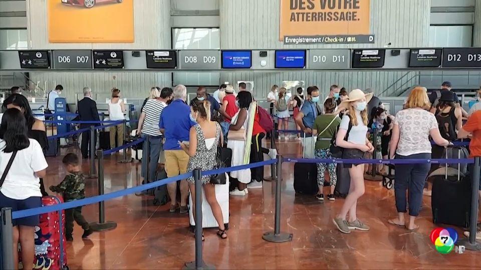 อังกฤษ สั่งผู้เดินทางมาจากฝรั่งเศส ต้องกักตัว 14 วัน