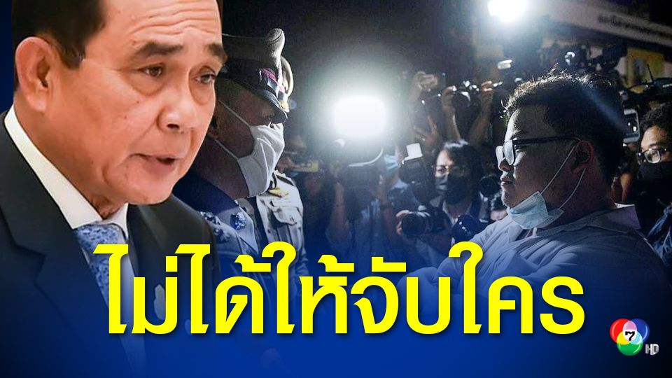 นายกรัฐมนตรีขอทุกฝ่ายเลี่ยงยั่วยุปลุกปั่น-ยืนยันไม่ได้สั่งจับม็อบชุมนุม
