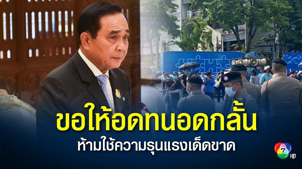 นายกรัฐมนตรีขอบคุณเจ้าหน้าที่ดูแลความสงบเรียบร้อยในการชุมนุม ขอให้อดทนอดกลั้น ห้ามใช้ความรุนแรงเด็ดขาด