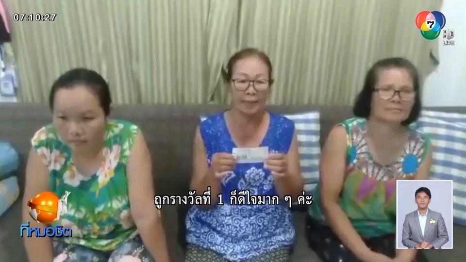 หญิงสูงอายุบุญหล่นทับ ถูกลอตเตอรี่รางวัลที่ 1 รับเงิน 6 ล้านบาท