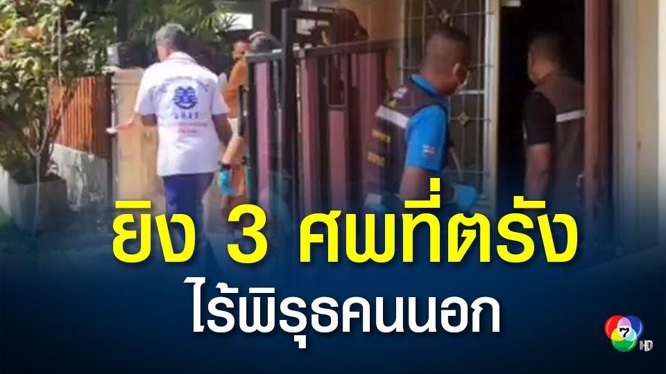 เหตุยิง 3 ศพในบ้านที่ จ.ตรัง ตำรวจเชื่อลูกชายคนโตเป็นผู้ก่อเหตุ
