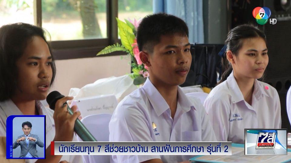 นักเรียนทุน 7 สีช่วยชาวบ้าน สานฝันการศึกษา รุ่นที่ 2
