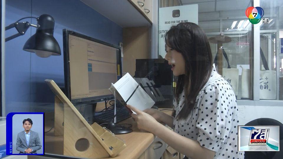 ปิ่นอาสา : จิตอาสาปันหนังสือผ่านเสียง เพื่อคนตาบอด