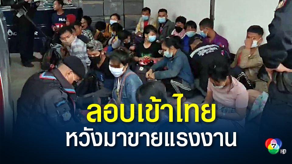 จับ 43 แรงงานชาวเมียนมา ลอบเข้าไทยมุ่งขายแรงงาน