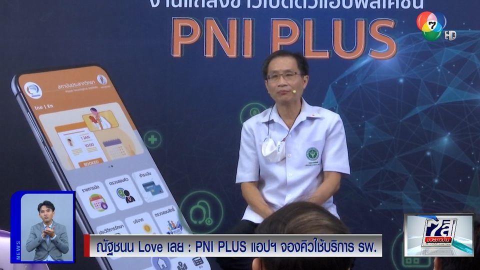 ณัฐชนน Love เลย : PNI PLUS แอปฯ จองคิวใช้บริการ รพ.