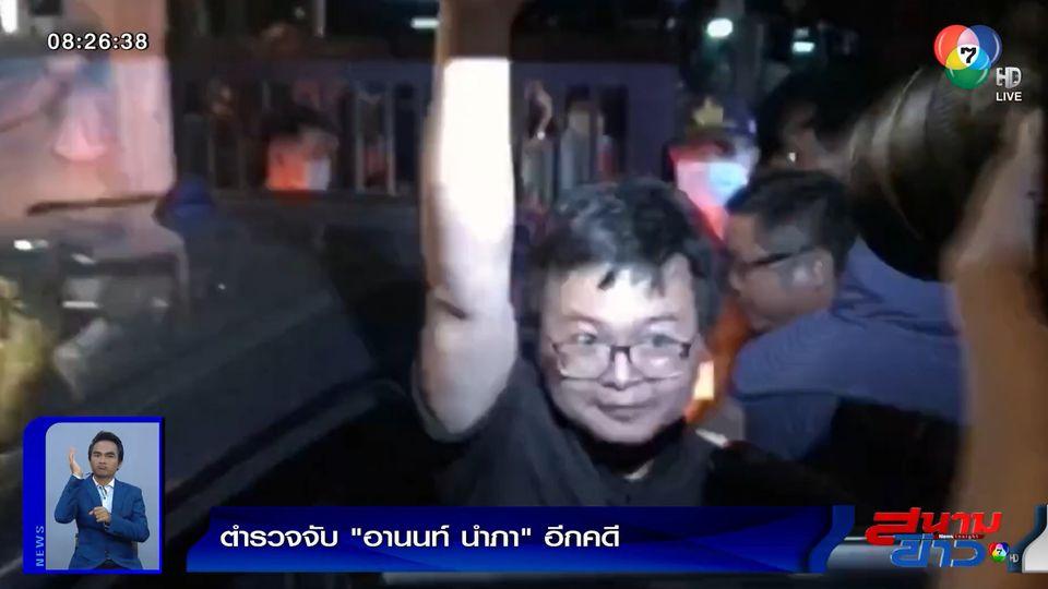 ตำรวจจับ ทนายอานนท์ พร้อมผู้ร่วมการปราศรัยในการชุมนุมอีก 3 คน