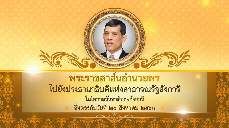 พระบาทสมเด็จพระเจ้าอยู่หัว มีพระราชสาส์นอำนวยพรไปยังประธานาธิบดีแห่งสาธารณรัฐฮังการี ในโอกาสวันชาติของฮังการี ซึ่งตรงกับวันที่ 20 สิงหาคม 2563