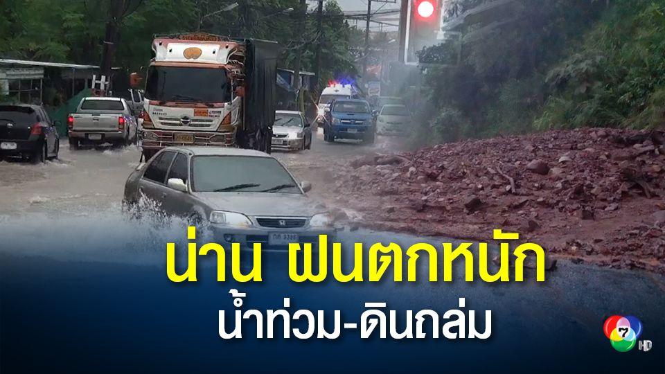 น่าน ฝนตกหนัก น้ำเอ่อล้นท่วมบ้าน-ถนนสายบ่อเกลือดินถล่ม