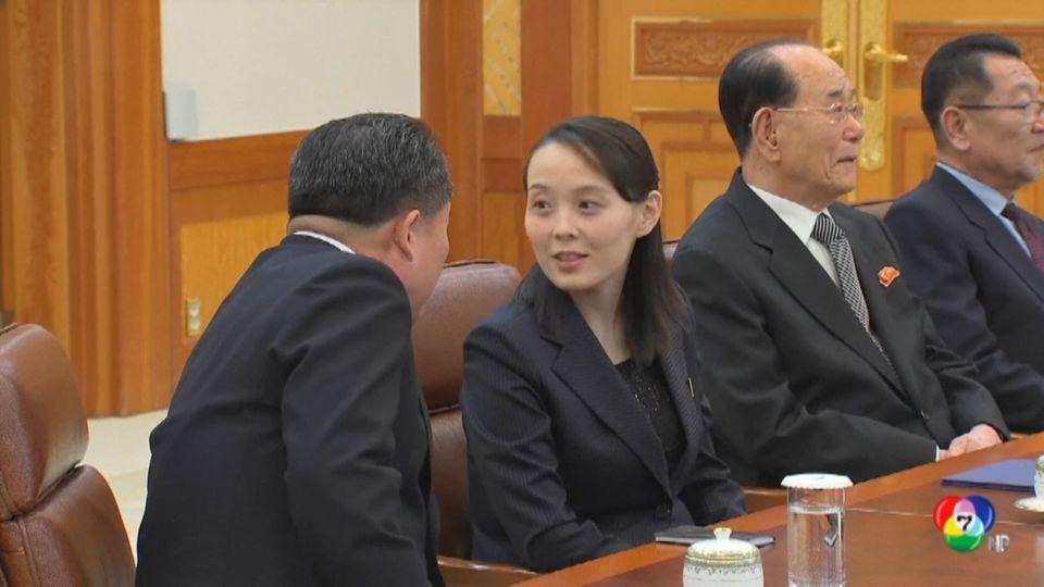 ผู้นำเกาหลีเหนือถ่ายโอนอำนาจบางส่วนให้น้องสาว