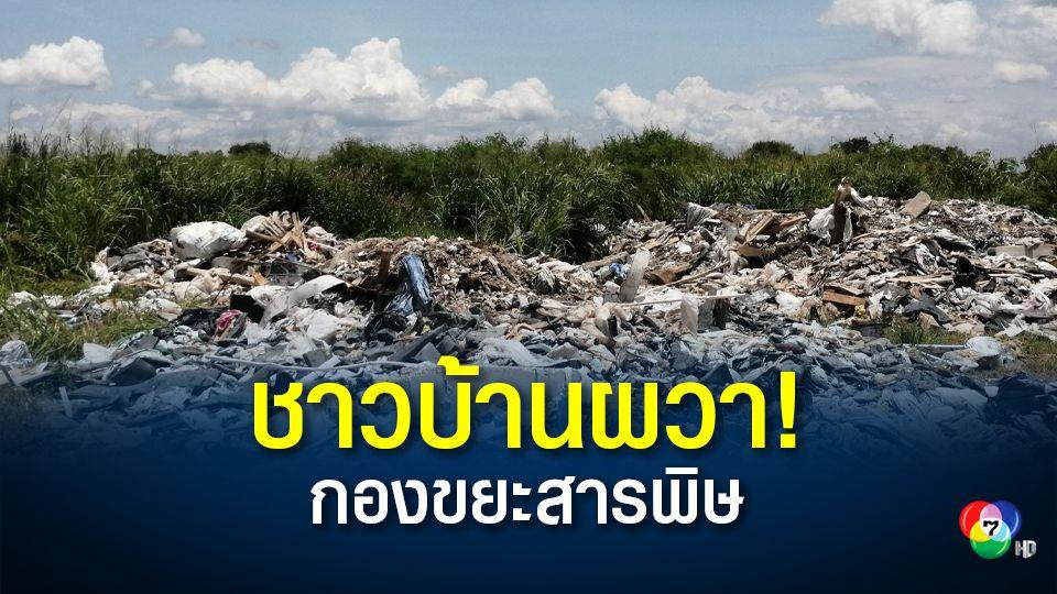 ชาวบ้านผวาขยะสารพิษ หลังมีคนลักลอบนำทิ้งใกล้ชุมชนเกือบพันตัน