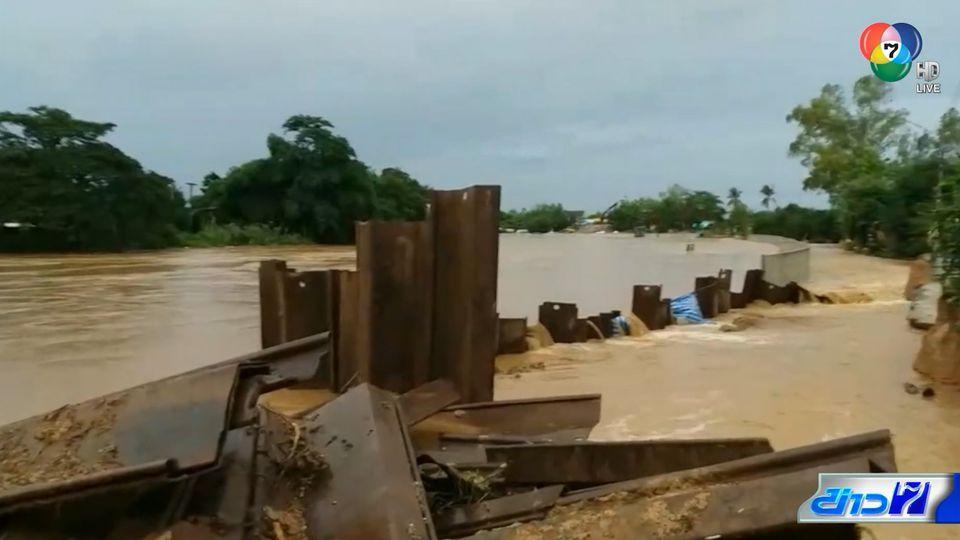 พนังกั้นแม่น้ำแตก 2 จุด น้ำทะลักท่วมหลายพื้นที่ใน จ.สุโขทัย