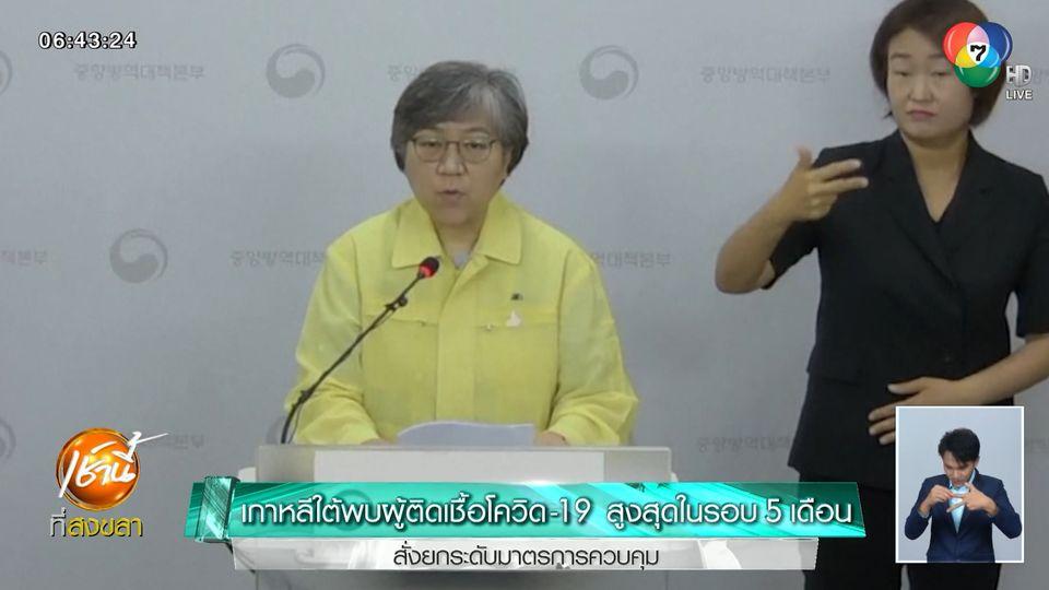 เกาหลีใต้ พบผู้ติดเชื้อโควิด-19 สูงสุดในรอบ 5 เดือน สั่งยกระดับมาตรการควบคุม