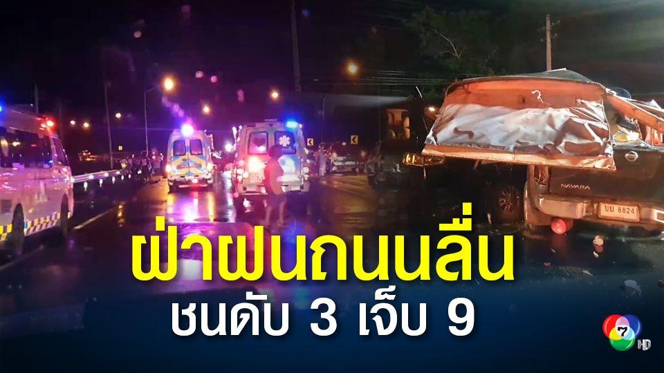 กระบะฝ่าฝนหลุดโค้ง ชนรถตู้ ดับ 3 เจ็บ 9