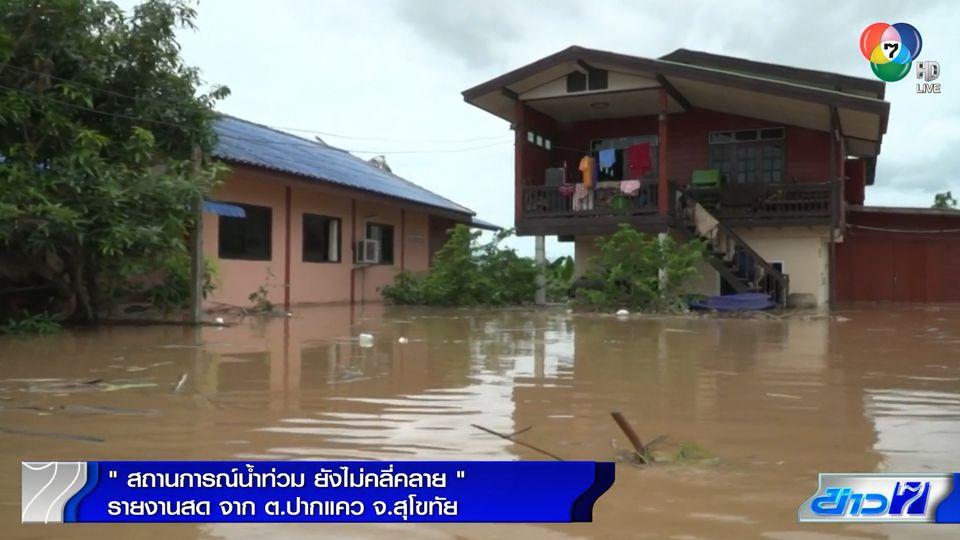 น้ำท่วมสุโขทัย ยังไม่คลี่คลาย บางจุดท่วมสูงเกือบถึงชั้น 2 ของตัวบ้าน