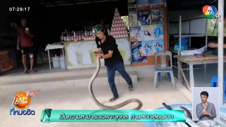 สีสัน แบม สิมิลัน โชว์ลีลาจับงูจงอางตัวใหญ่ด้วยมือเปล่า