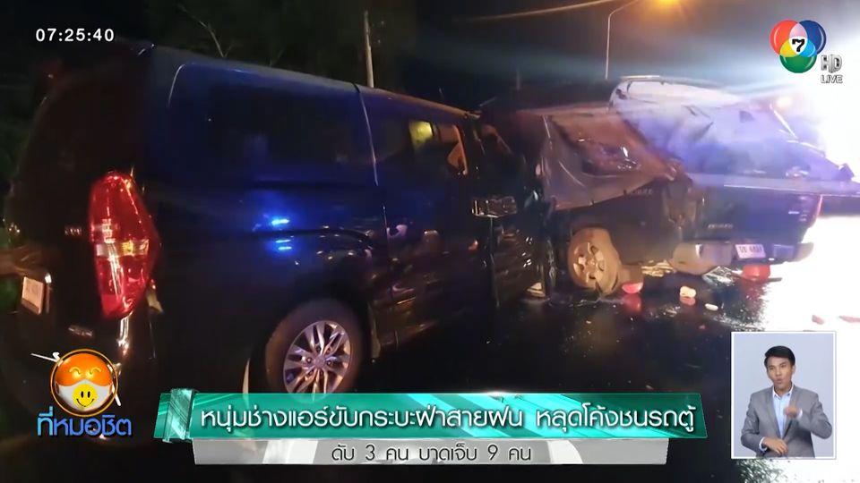 หนุ่มช่างแอร์ขับกระบะฝ่าสายฝน หลุดโค้งชนรถตู้ ดับ 3 คน บาดเจ็บ 9 คน