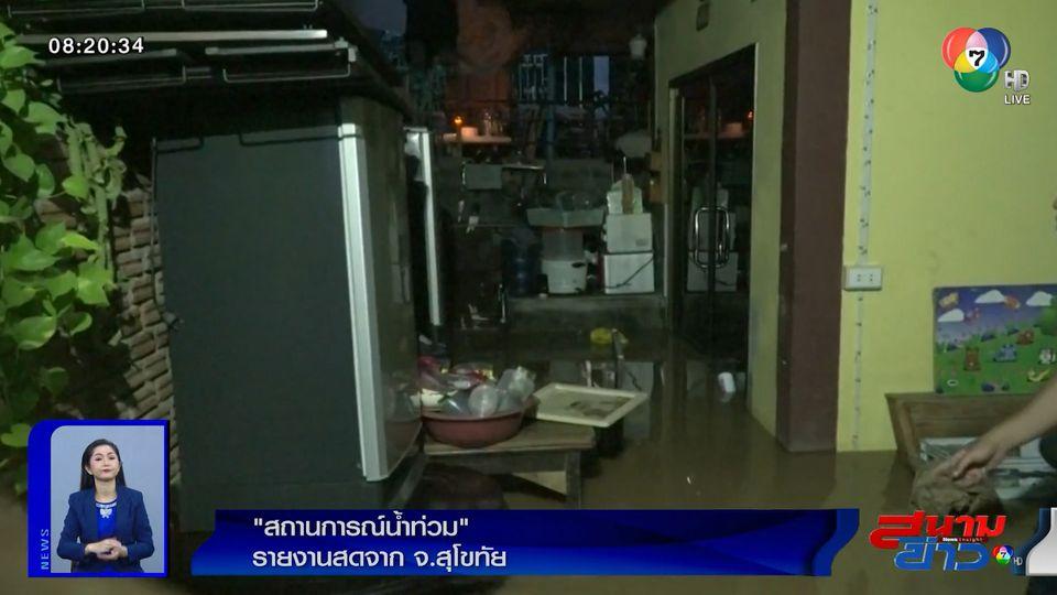 น้ำท่วม จ.สุโขทัย เริ่มทรงตัว ชาวบ้านลำบากไม่มีไฟฟ้าใช้