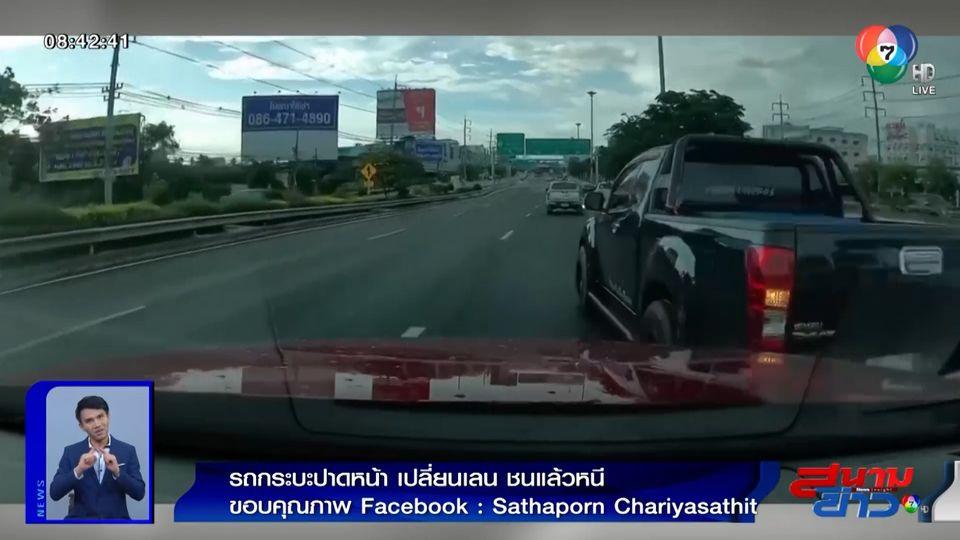 ภาพเป็นข่าว : กระบะขับปาดหน้าเปลี่ยนเลนไม่พ้น ชนแล้วรีบหนี