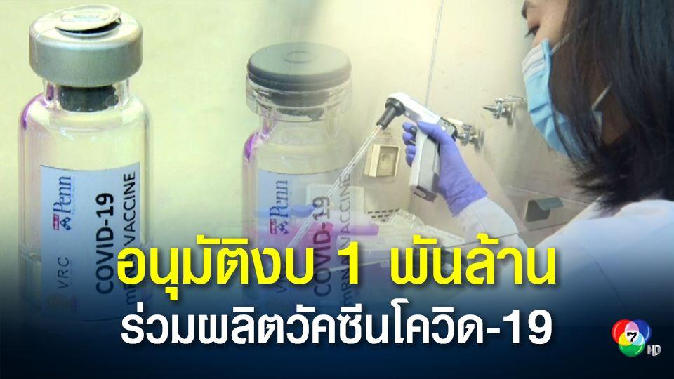 ครม.อนุมัติงบ 1,000 ล้านบาทให้ไทยร่วมผลิตวัคซีนโควิด-19