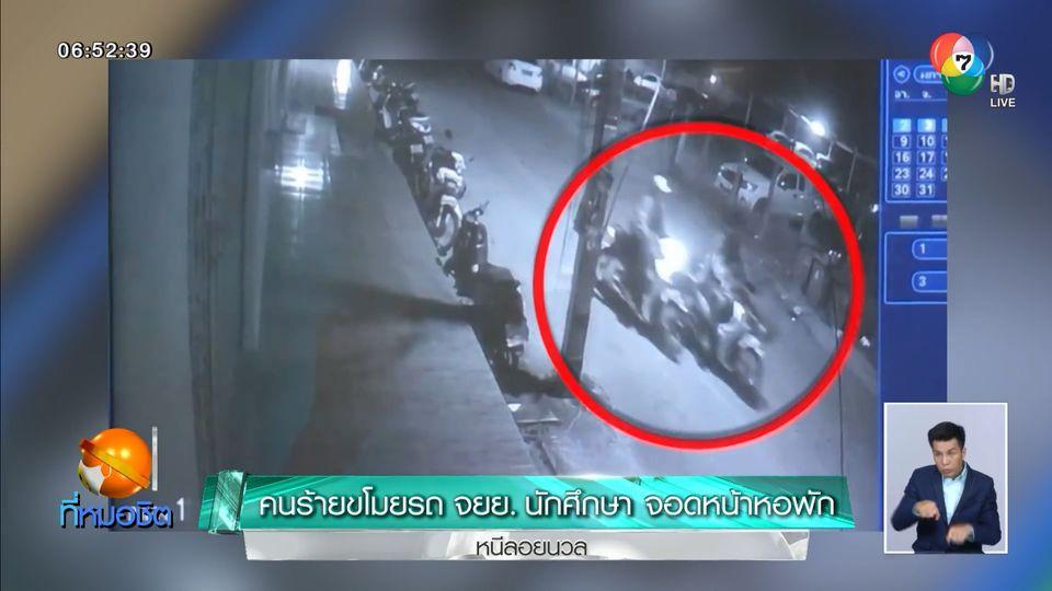 คนร้ายขโมยรถ จยย.นักศึกษา จอดหน้าหอพัก หนีลอยนวล