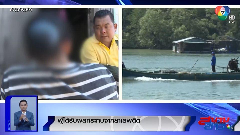 รายงานพิเศษ : ชาวบ้านแฉ เกาะปูยู แหล่งพักยาเสพติด