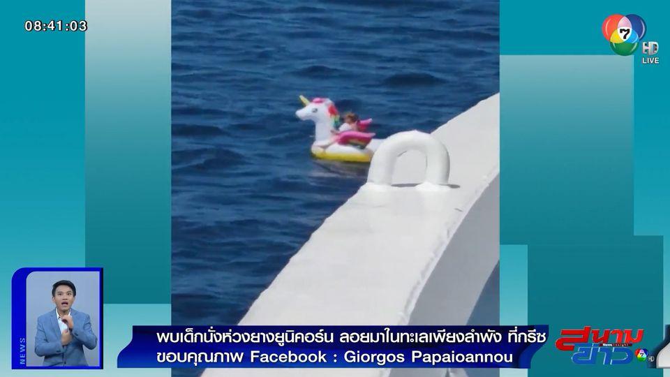 ภาพเป็นข่าว : โอ๊ยน้องงง! เด็ก 5 ขวบ ถูกคลื่นซัดห่วงยาง ลอยกลางทะเลลำพัง