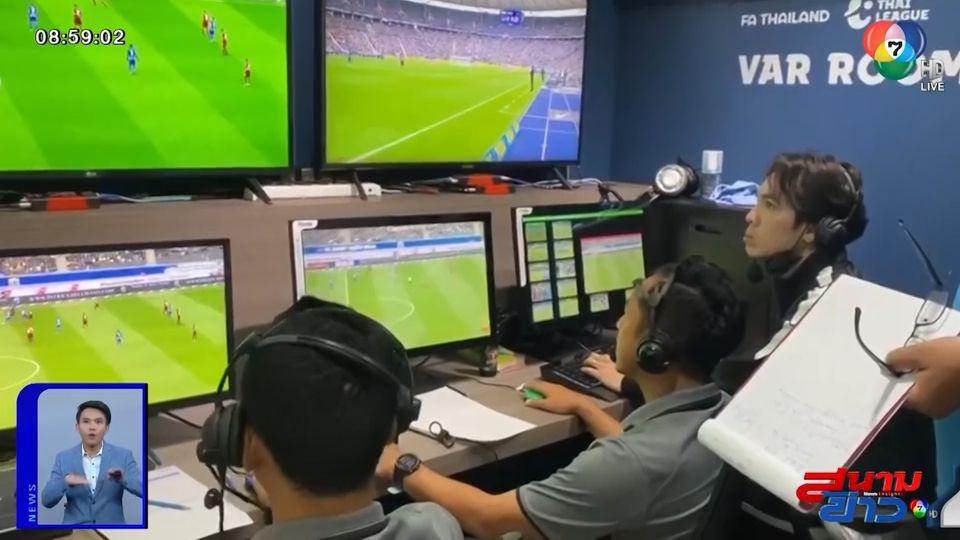 ทีมงานผู้ตัดสินไทยลีก เริ่มอบรมการใช้ VAR กันแล้ว โดยใช้ Simulator ฝึกซ้อม
