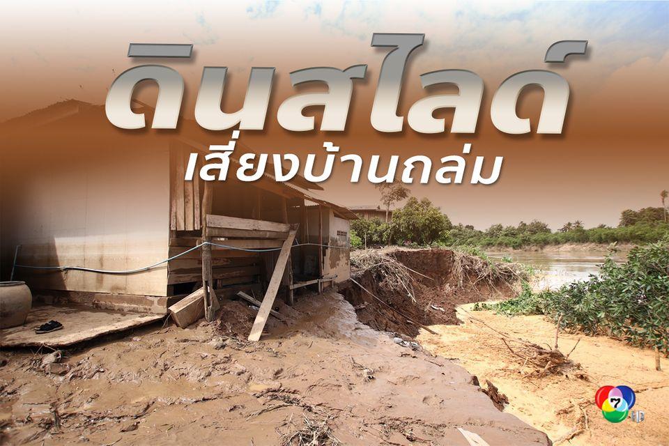 ระทึก! เกิดดินไหลชาวสุโขทัยหนีตายออกจากบ้าน หลังแม่น้ำยมลดฮวบ
