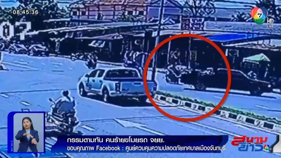 ภาพเป็นข่าว : กรรมตามทัน! คนร้ายขโมย จยย.ซิ่งหนี พลาดชนท้ายรถยนต์ล้ม