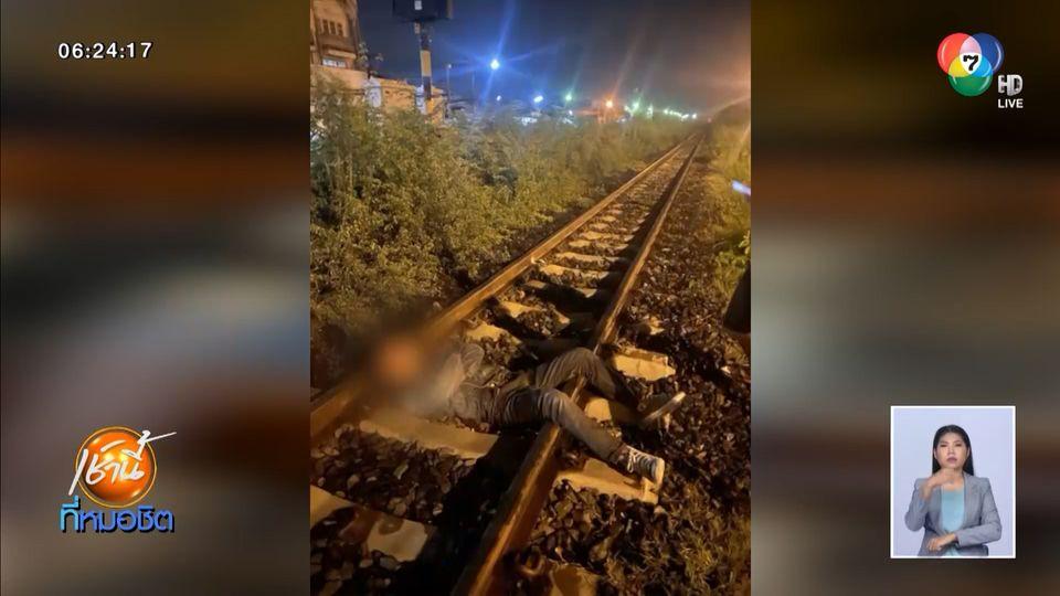 หนุ่มน้อยใจชีวิต นอนพาดรางรถไฟ พลเมืองดีช่วยไว้ได้ทัน