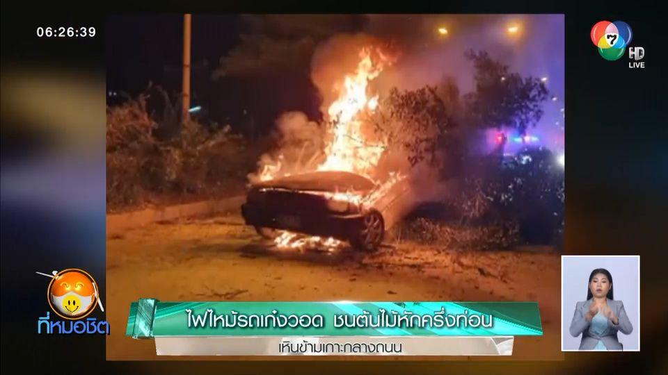 ไฟไหม้รถเก๋งวอด ชนต้นไม้หักครึ่งท่อน เหินข้ามเกาะกลางถนน
