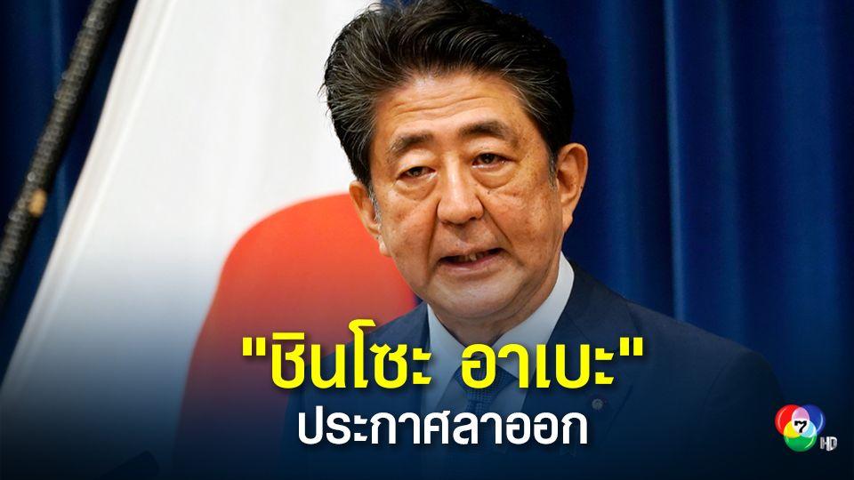 """""""ชินโซะ อาเบะ"""" ประกาศลาออกจากตำแหน่งนายกรัฐมนตรีญี่ปุ่น"""