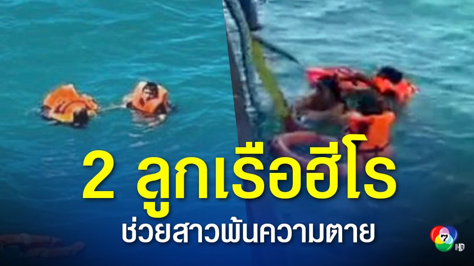 ชื่นชม2 ลูกเรือฮีโร ช่วยสาวกระโดดเรือเฟอร์รี่ หวังฆ่าตัวตาย