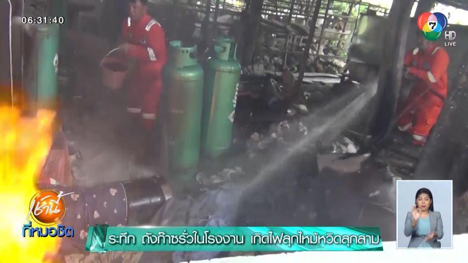 ระทึก ถังก๊าซรั่วในโรงงาน เกิดไฟลุกไหม้หวิดลุกลาม