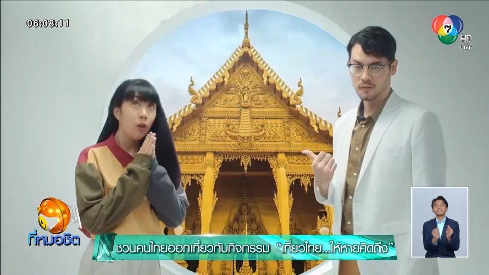 ททท.ชวนคนไทยออกเที่ยว กับกิจกรรม เที่ยวไทย...ให้หายคิดถึง
