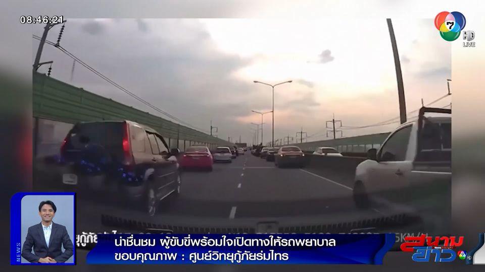 ภาพเป็นข่าว : น่าชื่นชม! กู้ภัยเผยคลิป รถบนถนนพร้อมใจเปิดทางให้รถพยาบาล