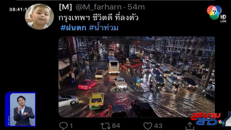 คนกรุงฯ บ่นอุบ หลังฝนตกน้ำท่วมตั้งแต่เช้ามืดวันนี้ ทำการจราจรหลายสายเป็นอัมพาต