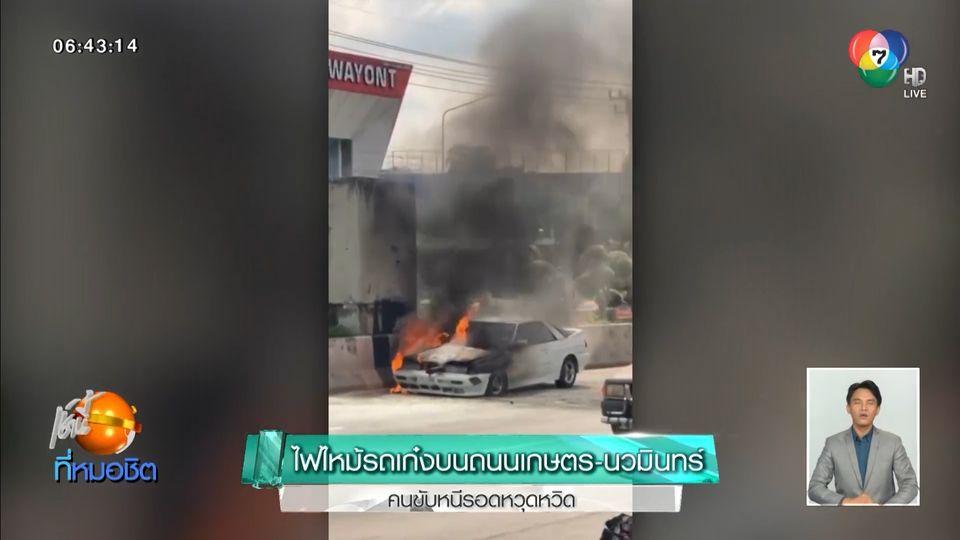 ไฟไหม้รถเก๋งบนถนนเกษตร-นวมินทร์ คนขับหนีรอดหวุดหวิด