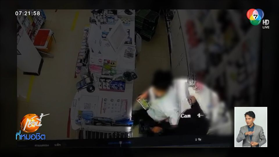 เร่งล่าคนร้ายบุกเดี่ยวชิงทรัพย์ร้านสะดวกซื้อ คาดเป็นอดีตพนักงาน