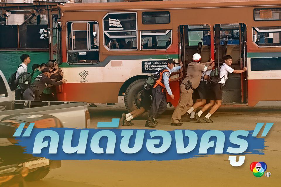 พลังสามัคคี นักเรียนร่วมใจช่วยเข็นรถเมล์จอดเสียกลางถนน