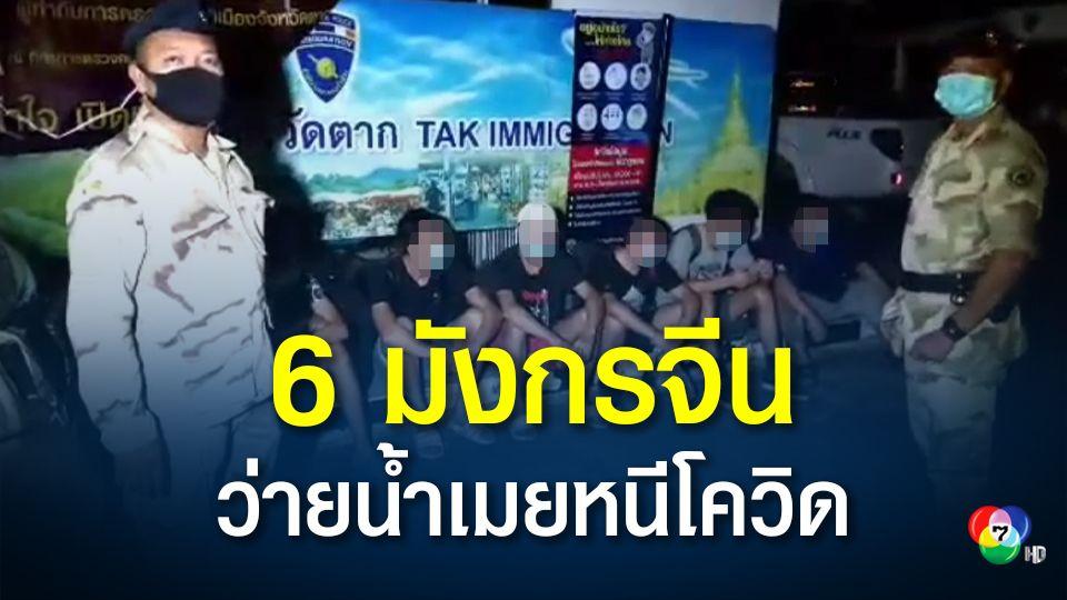 อ้างหนีโควิด 6 คนจีน ว่ายน้ำเมยลอบเข้าไทย