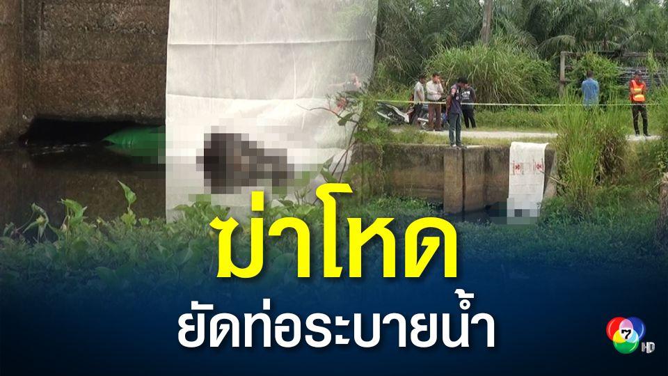 พบศพชายถูกฆ่าโหด ยัดท่อระบายน้ำในจังหวัดนครศรีธรรมราช