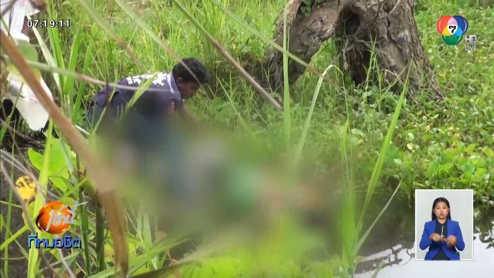 ฆ่าโหดชายนิรนาม จับใส่กุญแจมือไพล่หลัง จ่อยิง-ทิ้งท่อระบายน้ำ