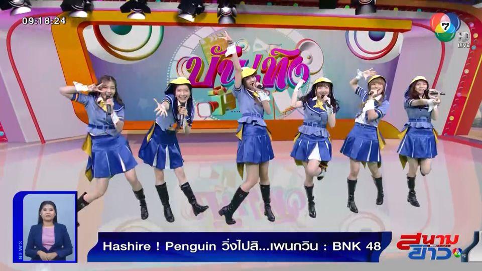 BNK48 โชว์ความน่ารักสดใสในซิงเกิลใหม่ Hashire ! Penguin วิ่งไปสิ...เพนกวิน : สนามข่าวบันเทิง
