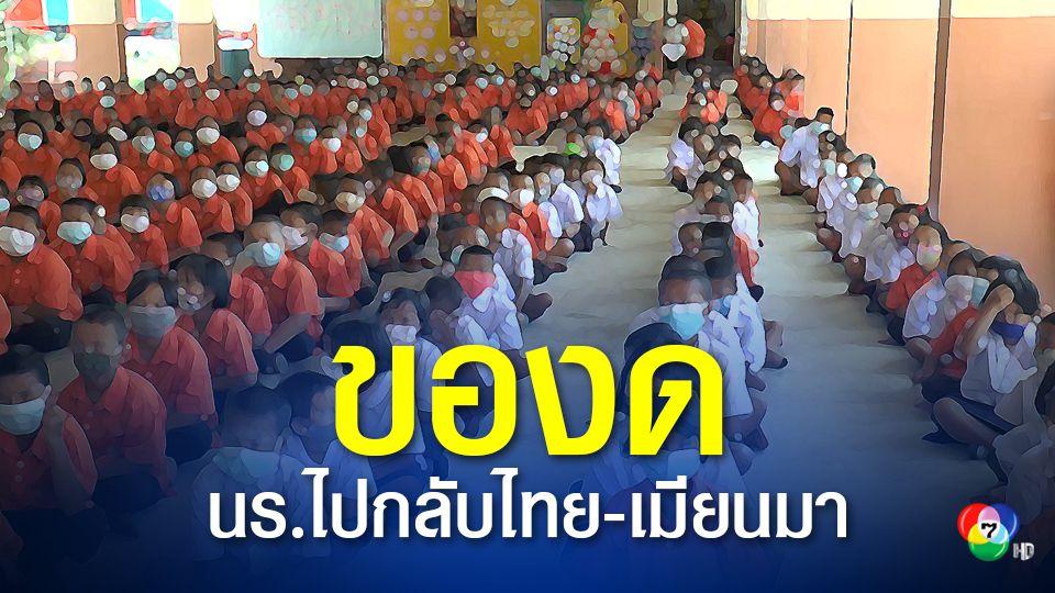 ผวาโควิด-19! นักเรียนไปกลับไทย-เมียนมาให้หยุดเรียนชั่วคราว